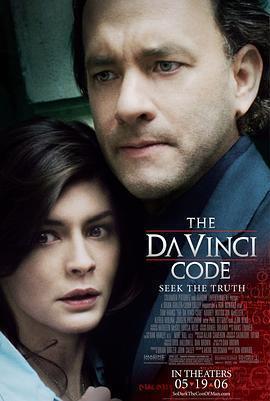 达·芬奇密码 电影海报
