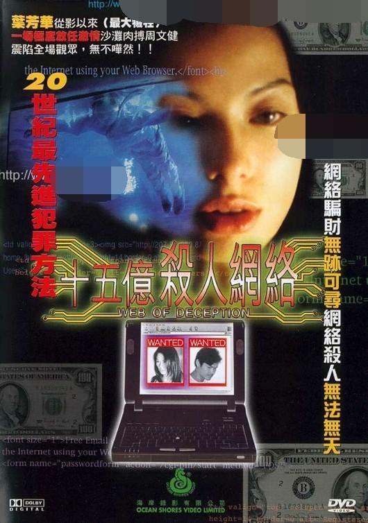 十五亿杀人网络海报