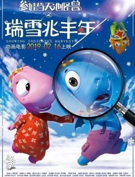 瑞雪兆丰年海报