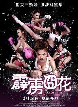 霹雳囧花 电影海报