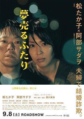 卖梦的两人 电影海报