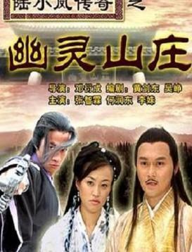 陆小凤传奇之幽灵山庄海报