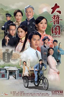 大酱园国语海报