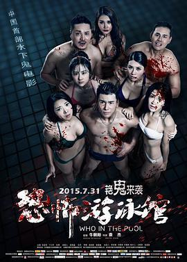 恐怖游泳馆 电影海报