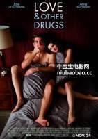 爱情与灵药海报