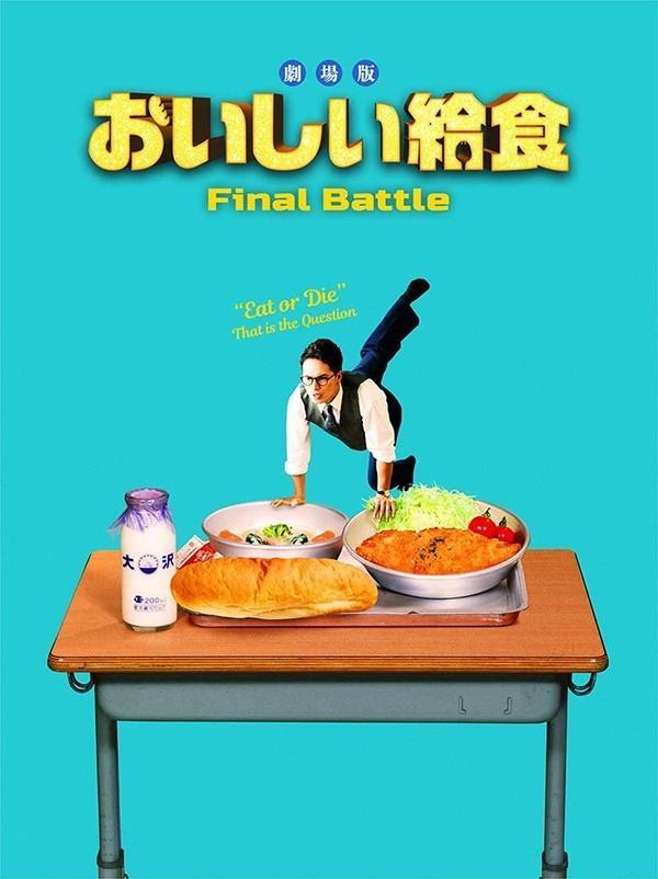 美味的校餐 剧场版海报