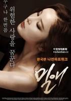 密爱 韩国电影海报