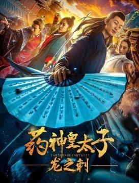 药神皇太子:龙之刺海报