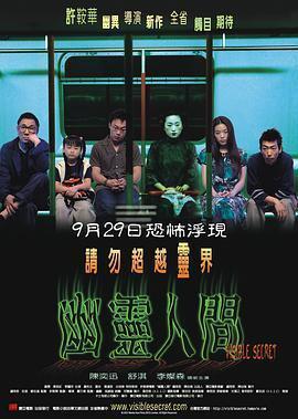 幽灵人间 电影海报
