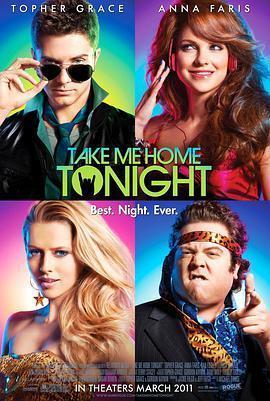 今晚带我回家 电影海报