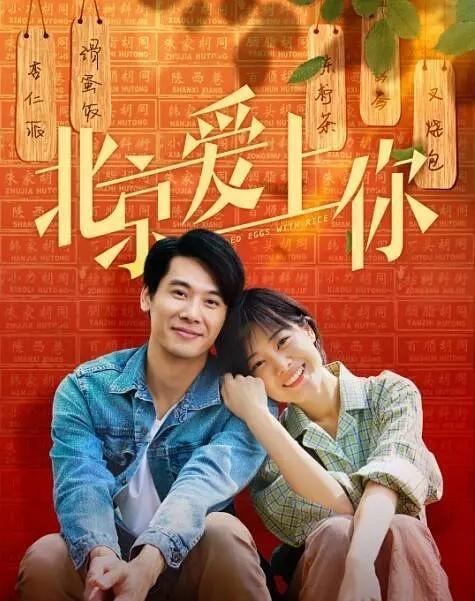 北京爱上你海报