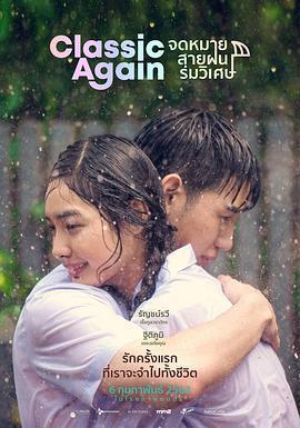 假如爱有天意泰国版海报