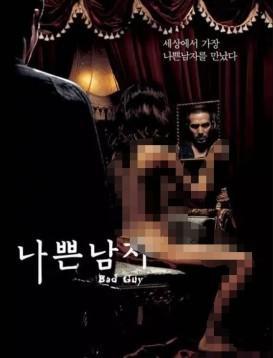 坏小子 电影 2002海报