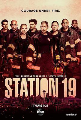 19号消防局 第三季海报