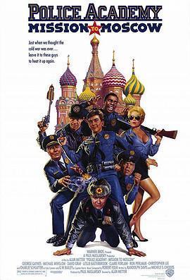 警察学校7:进军莫斯科  电影海报