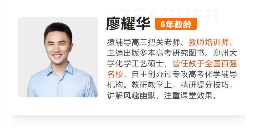 2021廖耀华高高化学网课百度网盘