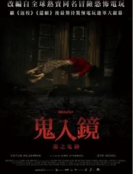 鬼入镜:灵之鬼迹海报