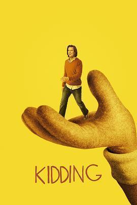 开玩笑 第二季海报