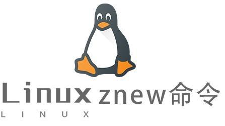 Linux常用命令znew命令具体使用方法