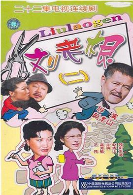 刘老根2海报