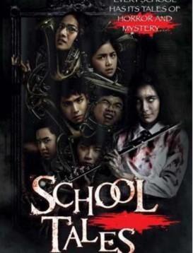 学校怪谈泰国版海报