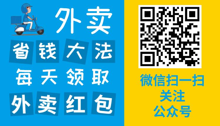 外卖省钱大法,关注【小乐超省】微信公众号,每天领取外卖红包