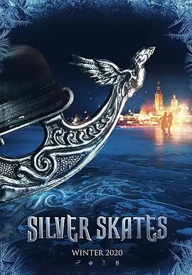 银色溜冰鞋海报
