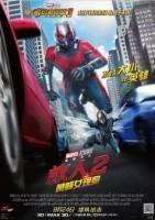 蚁人2:黄蜂女现身[高清]海报