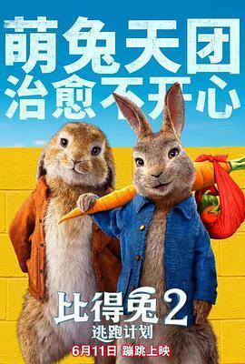比得兔2:逃跑计划海报