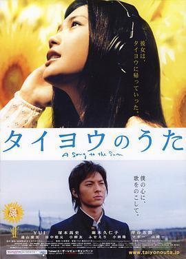 太阳之歌 电影海报