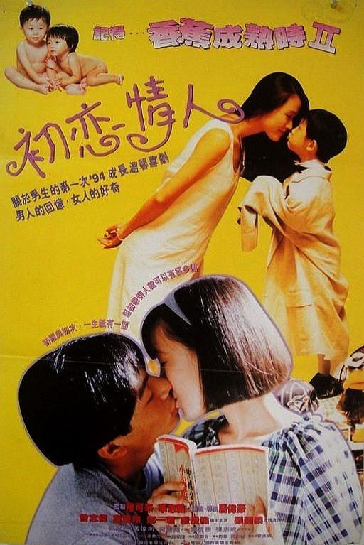 记得香蕉成熟时2初恋情人海报
