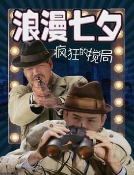 浪漫七夕之疯狂搅局海报
