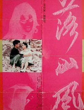落山风 台湾电影