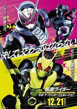 假面骑士 NEXT GENERATIONS 2020海报
