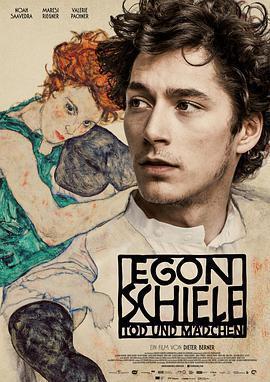 埃贡·席勒:死神和少女 电影海报
