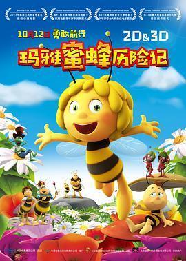 玛雅蜜蜂历险记海报