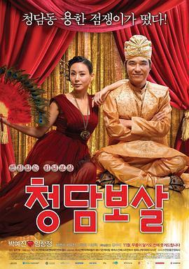 清潭菩萨 电影海报
