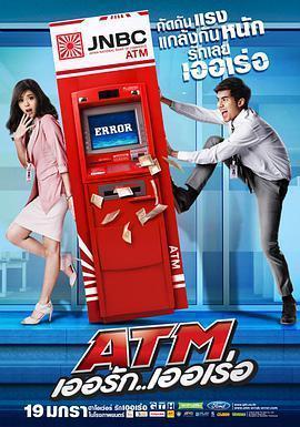 争钱斗爱ATM 电影海报
