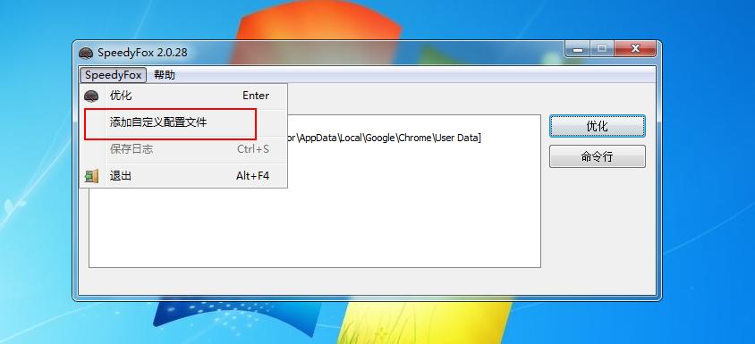 610a57e05132923bf89240d6 浏览器优化工具,可以一键将无用的缓存全部清理--SpeedyFox(windows、mac)