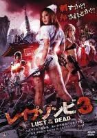 色欲之死3 レイプゾンビ3 Lust of The Dead