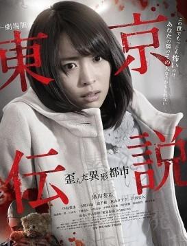 剧场版 东京传说 扭曲的异形都市海报