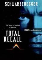 全面回忆 Total Recall