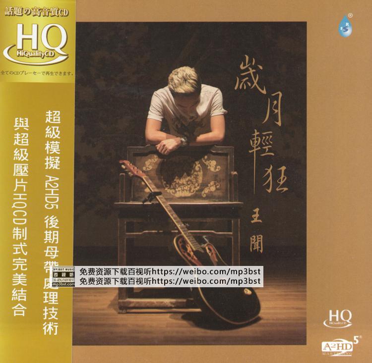 王闻 - 《岁月轻狂》2015雨林 A2HD5[WAV/MP3-320K]