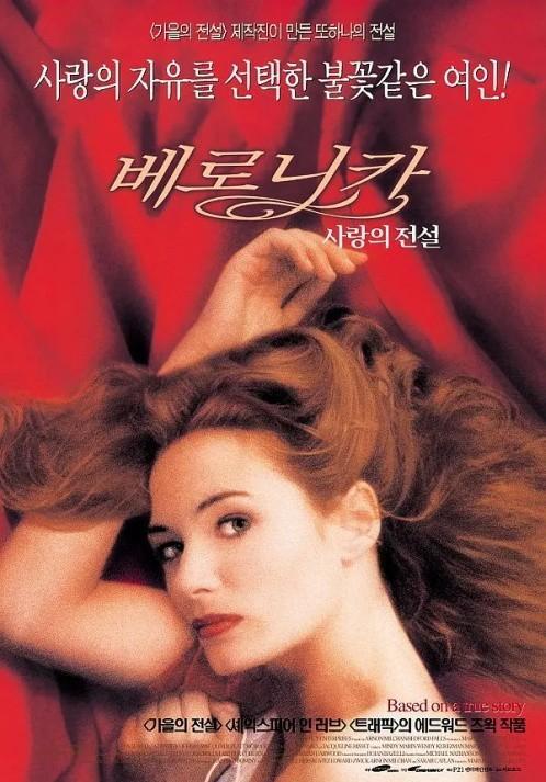 红颜祸水 电影海报