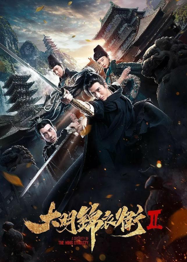 大明锦衣卫2海报