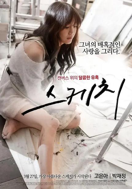 少女之春海报