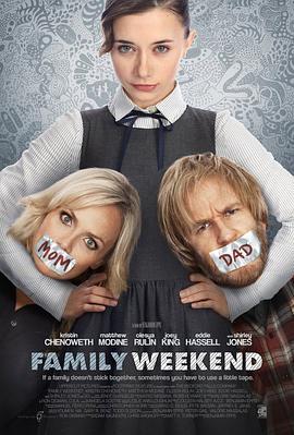 家庭周末海报