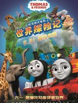 托马斯大电影之世界探险记海报