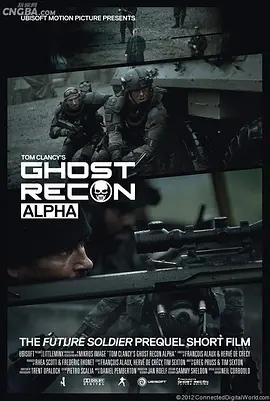 幽灵行动阿尔法 电影海报