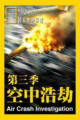 空中浩劫 第三季海报